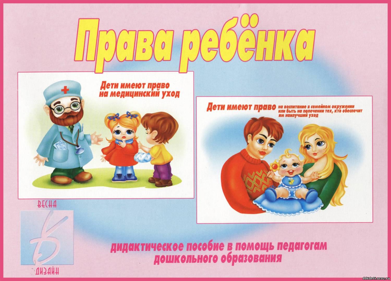 Фото круглое права детей
