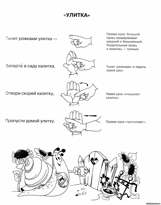 Пальчиковая гимнастика в стихах и картинками