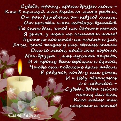 стихи умершей подруге в день рождения