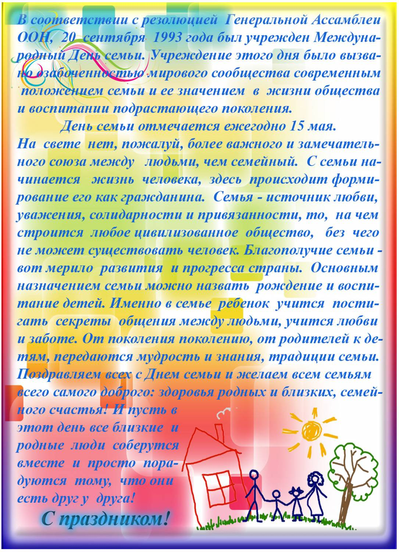 С днем ангела православное поздравление